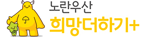 노란우산 희망더하기+Logo Image